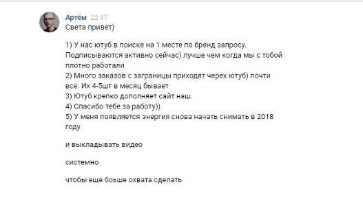 древмасс отзыв заказчика